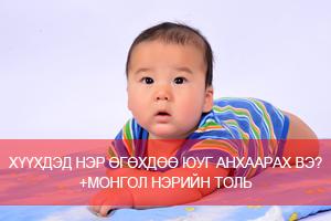Гэр бүл, нөхөн үржихүйн эрүүл мэндийн Монголын анхны вэб сайт